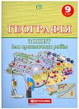 Зошит для практичних робіт Географія, 9 клас /Картографія