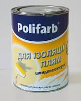 Ізомаль (Бар'єр) фарба біла 1,1кг, д/плям
