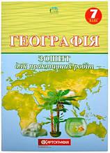 Зошит для практичних робіт Географія, 7 клас /Картографія