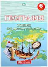 Зошит для практичних робіт Географія, 6 клас /Картографія