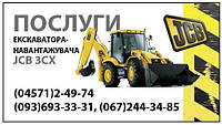 Аренда экскаватора JCB в Василькове