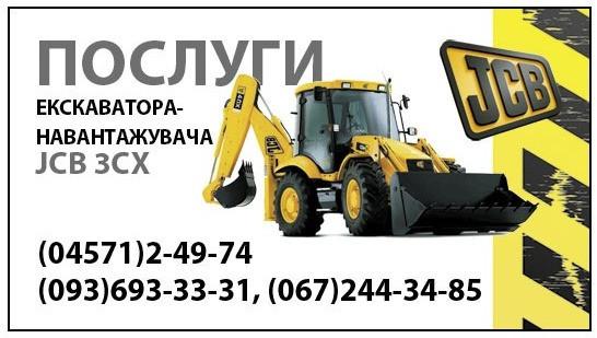 Аренда экскаватора JCB в Василькове - 104 - интернет магазин отопительной техники и комплектующих в Василькове