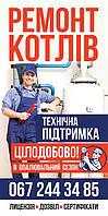 Ремонт газовых котлов в Василькове