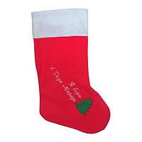 Носок Деда Мороза.