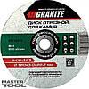 Диск абразивный отрезной для камня 115*3,0*22,2 мм GRANITE  (8-05-113)