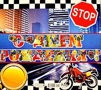 """Праздничная гирлянда-надпись С днём рождения """"Мотоциклы"""", длина 2,4 м, высота букв 16 см"""
