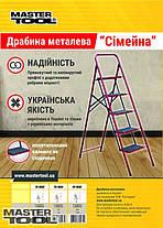 Лестница-стремянка металлическая 4 ступени с ковриком, 1000 мм Mastertool (79-1034), фото 3