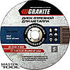 Диск абразивный отрезной для металла 125*2,0*22,2 мм GRANITE  (8-04-124)