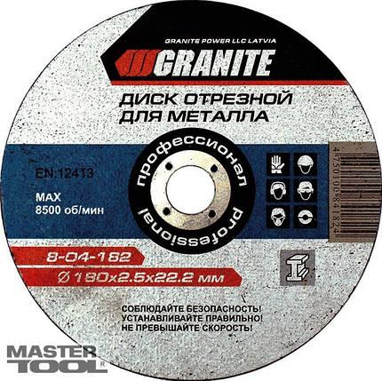 Диск абразивный отрезной для металла 125*2,0*22,2 мм GRANITE  (8-04-124), фото 2