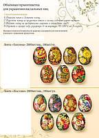 Лента-термоэтикетка для пасхальных яиц Хохлома, Жостово
