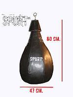 Боксерская груша SPURT 80х47см.
