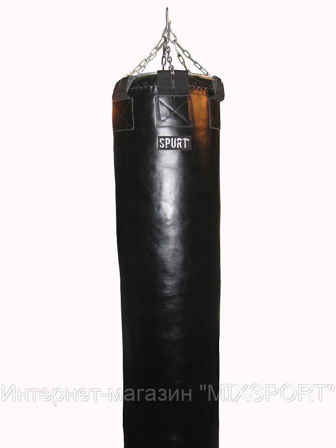 Боксерский мешок SPURT 130х40 кожа 2,2-3,0 мм.