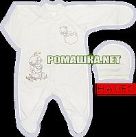Человечек (комплект) на выписку р. 56 для новорожденного с начесом ткань ФУТЕР 100% хлопок  1708 Бежевый
