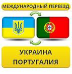Из Украины в Португалию