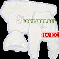 Костюмчик (комплект) на выписку р. 56 для новорожденного с начесом ткань ФУТЕР 100% хлопок 1707 Бежевый