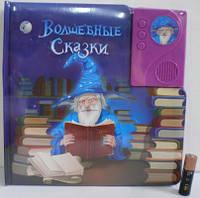 """Книжка """"Волшебные сказки""""-Книжка расказывает 4 сказки"""