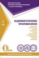Календарне планування 2 клас. (2016-2017 р.)