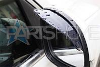 Накладки на зеркала Анти-Дождь (2шт)