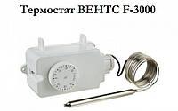Механический Термостат Вентс Ф-3000