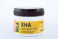 Nila Хна для бровей и  биотату коричневая, 50 г.