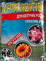 Торфосуміш дляквытучих рослин, петунії 7л
