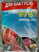 Субстрат для кактусів 2,5л