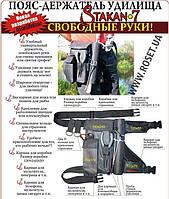 Пояс-держатель удилища Stakan-7 Свободные руки!