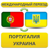 Международный Переезд из Португалии в Украину