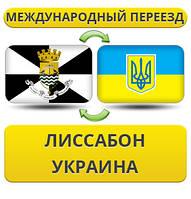 Международный Переезд из Лиссабона в Украину