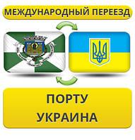 Международный Переезд из Порту в Украину
