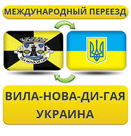 Международный Переезд из Вила-Нова-ди-Гая в Украину