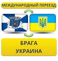 Международный Переезд из Брага в Украину