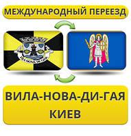 Международный Переезд из Вила-Нова-ди-Гая в Киев