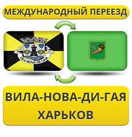 Международный Переезд из Вила-Нова-ди-Гая в Харьков