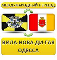 Международный Переезд из Вила-Нова-ди-Гая в Одессу