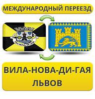 Международный Переезд из Вила-Нова-ди-Гая во Львов