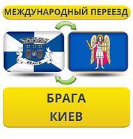 Международный Переезд из Брага в Киев