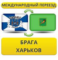 Международный Переезд из Брага в Харьков