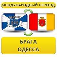 Международный Переезд из Брага в Одессу