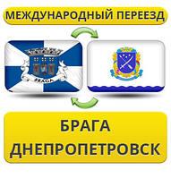 Международный Переезд из Брага в Днепропетровск