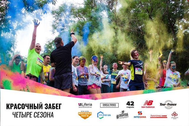 В Одесі відбувся «Барвистий забіг. Чотири сезони. Літо »!