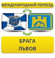 Международный Переезд из Брага во Львов