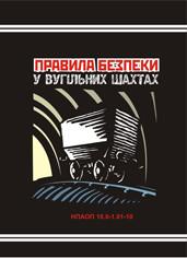 Правила безпеки у вугільних шахтах. НПАОП 10.0-1.01-10