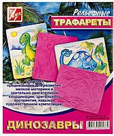 Трафарет рельефный большой  Динозавры   16С1114-08940121