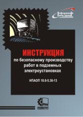 НПАОП 10.0-5.38-13. Інструкцiя з безпечного проведення робіт у підземних електроустановках