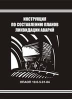 Инструкция по составлению планов ликвидации аварий. НПАОП 10.0-5.01-04