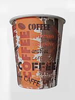 Стакан бумажный 250мл. Coffee