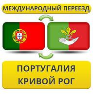 Международный Переезд из Португалии в Кривой Рог
