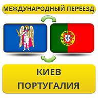 Международный Переезд из Киева в Португалию