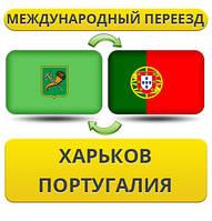 Международный Переезд из Харькова в Португалию